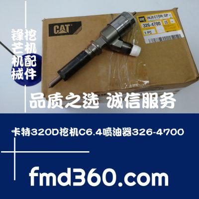 安顺市进口挖掘机配件卡特320D挖机C6.4喷油器326-4700
