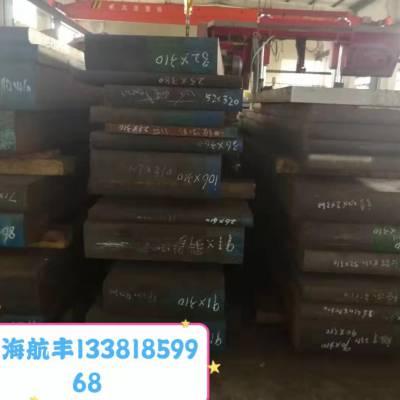 上海航丰p20/2311模具钢热作钢光板精板来图定制