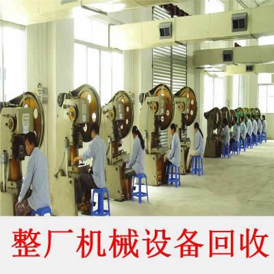 收购倒闭厂设备 收购整厂设备 回收二手机床设备