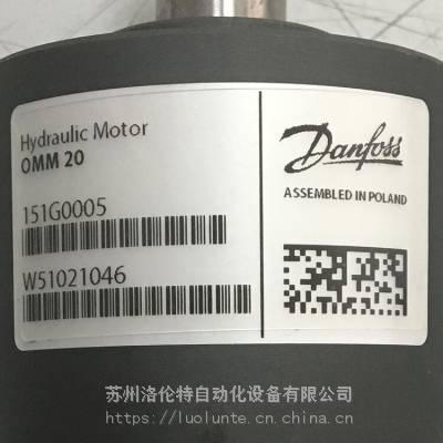 Danfoss丹佛斯摆线马达现货原装OMM20 151G0005