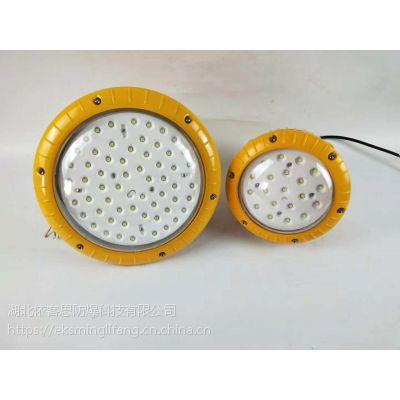 80wLED防爆灯、BAX1207-免维护防爆防腐灯