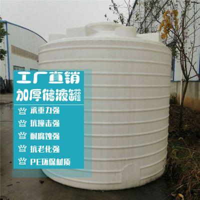 海宁塑料储罐|1吨塑料罐多少钱|加厚牛筋塑料水箱报价