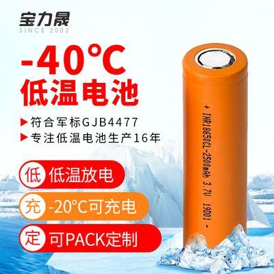 低温18650锂电池军品-40℃低温放电容量大于75%可PACK厂家2500mah