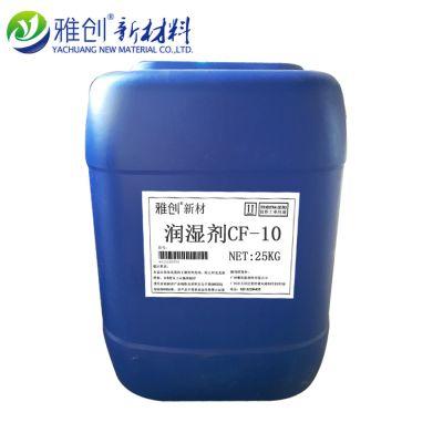 广东水性油墨润湿CF10/乳胶漆表面活性剂/国产低泡润湿分散剂