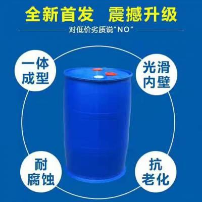 食品行业塑料包装桶有开口桶和闭口桶采用高密度聚乙烯环保无毒可重复利用