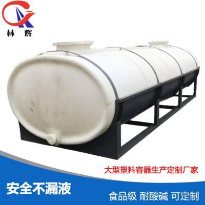 厂家直销滚塑水箱 10吨卧式塑料蓄水水塔 宜兴林辉可定制