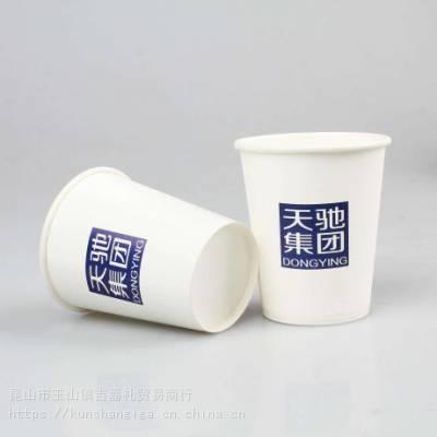 昆山定做一次性纸杯,昆山纸杯定制,昆山吉嘉礼品(优质厂商),昆山纸杯定做