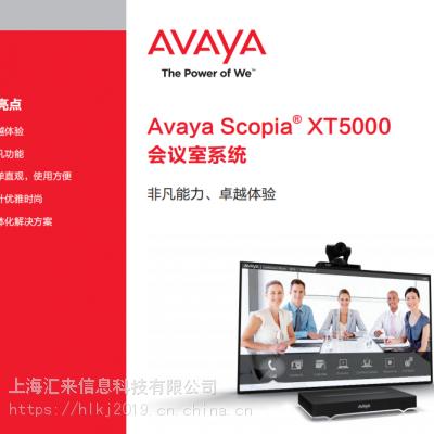 亚美亚高清视频终端AVAYA Scopia XT5000终端