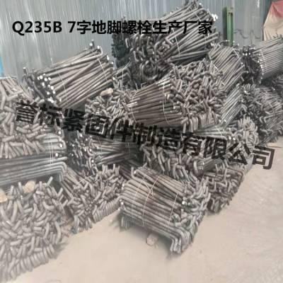 淄川地脚螺栓加工厂|专业加工M10-M56 7字地脚 9字丝