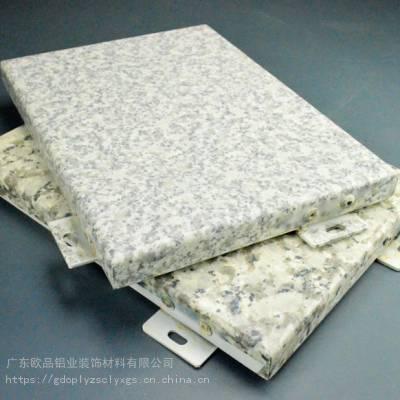 氧化仿石材铝单板吊顶_欧品幕墙铝单板厂家价格