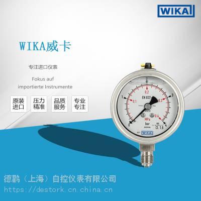 WIKA威卡全不锈钢波登管压力表德国原装进口232.50/233.50.063
