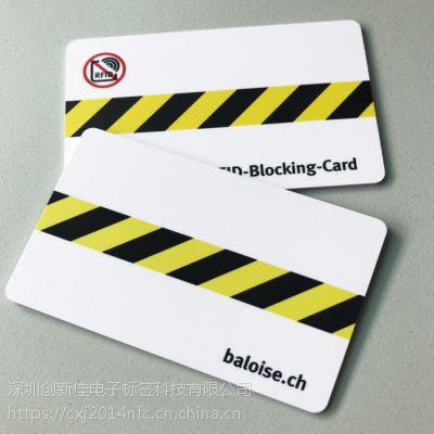 RFID防盗刷信号屏蔽卡 信用卡信息保护卡 电子护照防盗卡 屏蔽卡