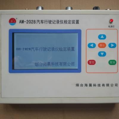 汽车行驶记录仪检定装置-烟台海晨科技有限公司