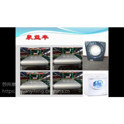 苏州泉益丰家电板应用在滚筒洗衣机面板家用电器外壳0.8*1000*C