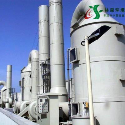 泰州塑料厂废气处理设备厂家怎么找?林森环境工程废气治理