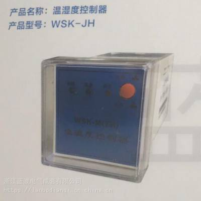 厂家直销 温湿度控制器WSK-JH/NK-M(TH) 自产自销