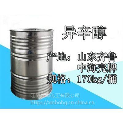 一手代理供应 山东齐鲁 中海油壳牌 辛醇 异辛醇