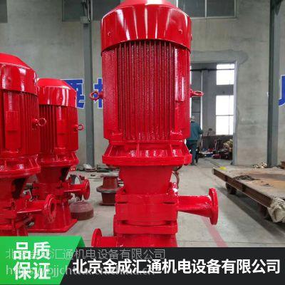 xbd消防泵AB 签北京消防泵厂家 北京金成汇通机电设备有限公司