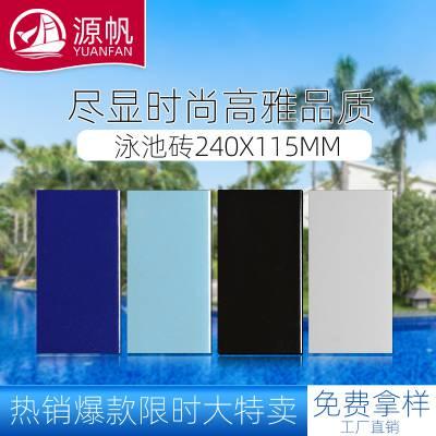 源帆 国标标准泳池瓷砖115*240天蓝白色比赛专用防滑配件抓手 游泳池砖