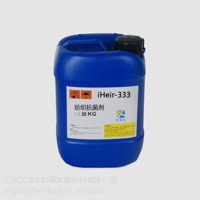 纺织抗菌剂 艾浩尔333纺织抗菌剂安全可靠 官方正品