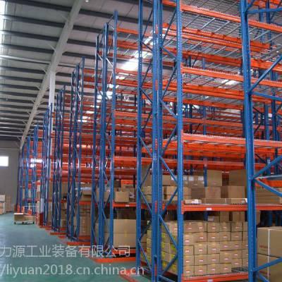力源厂家直销 全国供应 重型 中型货架 力源是物流专家存储的选择
