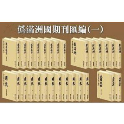 伪满洲国期刊汇编(一)(全64册) 初国卿