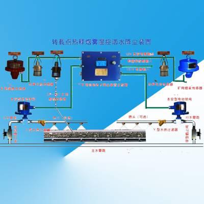 矿用振动控洒水降尘装置ZPZ127刮板机用转载点喷雾触控转载点喷雾