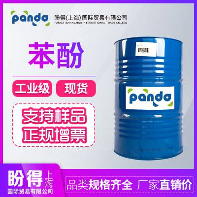 工业级苯酚 库区现货石碳酸 桶装散水苯酚 108-95-2
