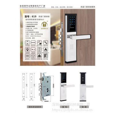 学生公寓智能锁价格多少,公寓智能电子锁厂家,金硕德品牌密码锁
