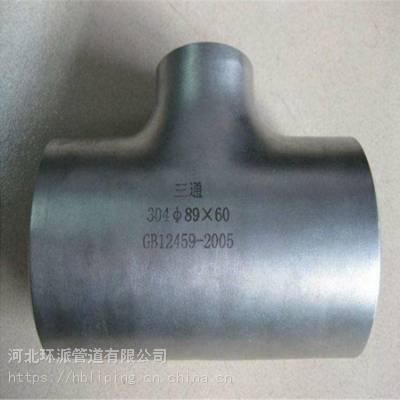 锻制三通_碳钢异径三通_非标三通批量供应