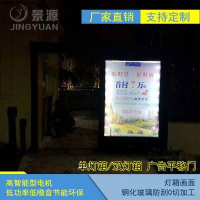 小区人行通道灯箱广告平移门生产厂家