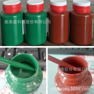 东平聚氨酯色膏【奥莱鑫】聚氨酯涂层色浆 添加量小