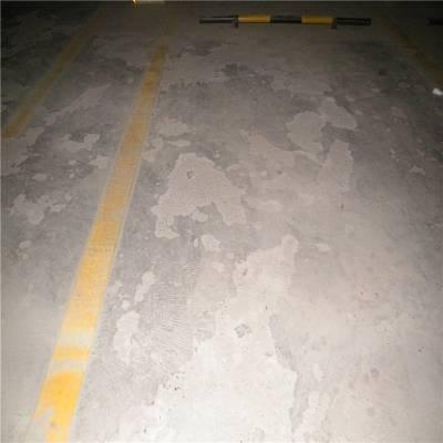 北京车库地面起沙施工方案