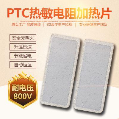 PTC热敏电阻 烘鞋器暖风机专用PTC陶瓷发热片 现货促销 ptc发热片