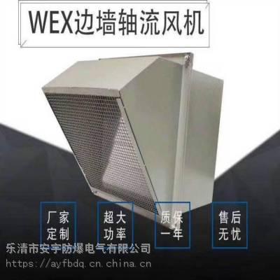 防爆排风机SEF-450EXD4-0.37风量5157m3/H
