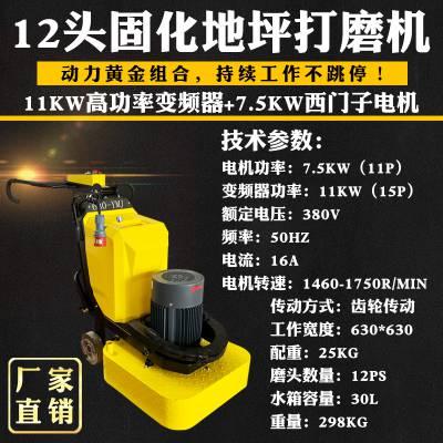 手推式地坪翻新混凝土地面打磨机 四盘十二磨头研磨机 智能调速精密度高 石材翻新机