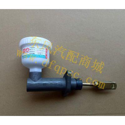 源头直供东风猛士EQ2050离合器总泵_1604C21-010