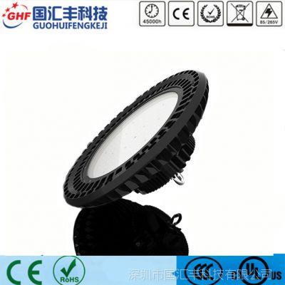 国汇丰专业生产80W/100W/150W高品质LED/UFO工矿灯/天棚灯