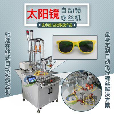 太阳眼镜在线式高精度自动打螺丝机24小时持续稳定运行操作