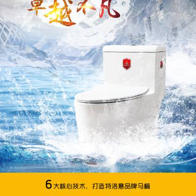 特洛意卫浴厂家直销T-A3028连体式坐便器