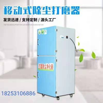 厂家直销焊烟净化器 移动方便 运行稳定 移动式焊接烟尘净化器