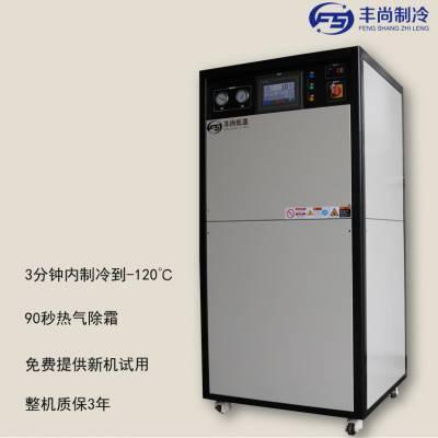 深冷机组 丰尚低温水汽捕集泵 真空深冷机 超低温液氮冷冻设备