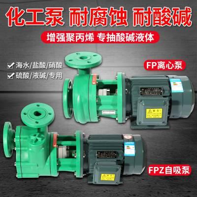 FP离心泵FPZ自吸泵化工泵耐酸碱 增强聚丙烯防腐泵耐腐蚀塑料泵