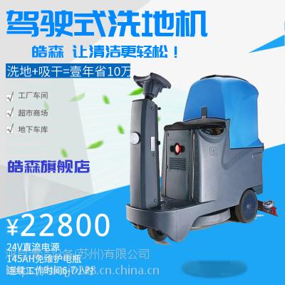 皓森驾驶式充电式双刷洗地机|环氧树脂用大型多功能洗地擦地机多功能全自动地面洗地机|鸿昆清洁设备厂家