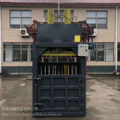 华晨沙发套沙发垫打包机 废纸薄膜压块机 10吨艾草打包机价格