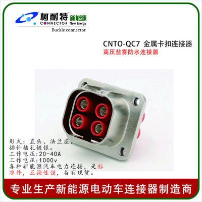 兼容于安费诺 新能源汽车充电机用4芯20A-80A高压互锁连接器 现货