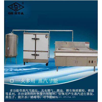 带蒸汽 高效节能 10KG/H 省钱 产蒸汽烧饭 烧水 生物质灶