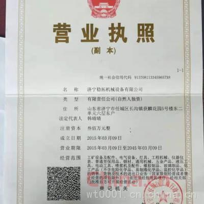 三证合一营业执照副本影印件