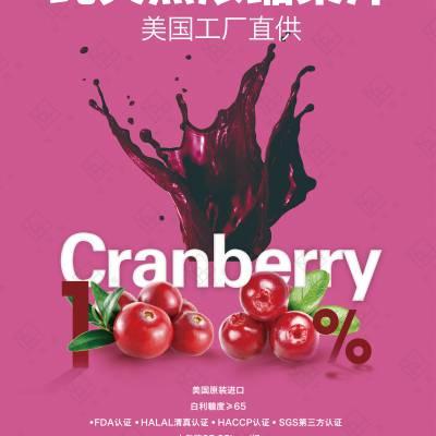蔓越莓浓缩汁 美国进口 厂家直供