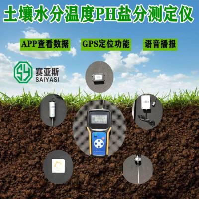 多参数土壤墒情测定仪SYZ-5C-G